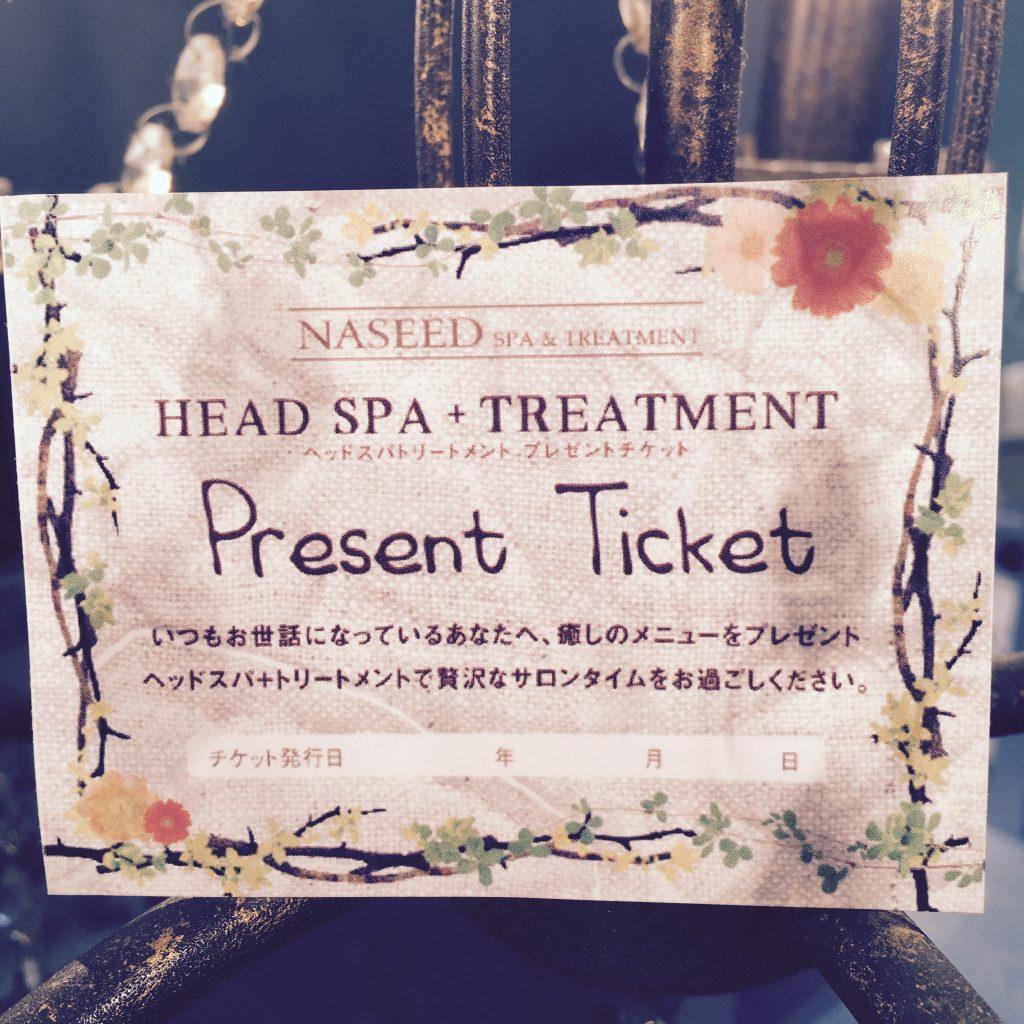 アロマ酉トメント&Spaのチケット