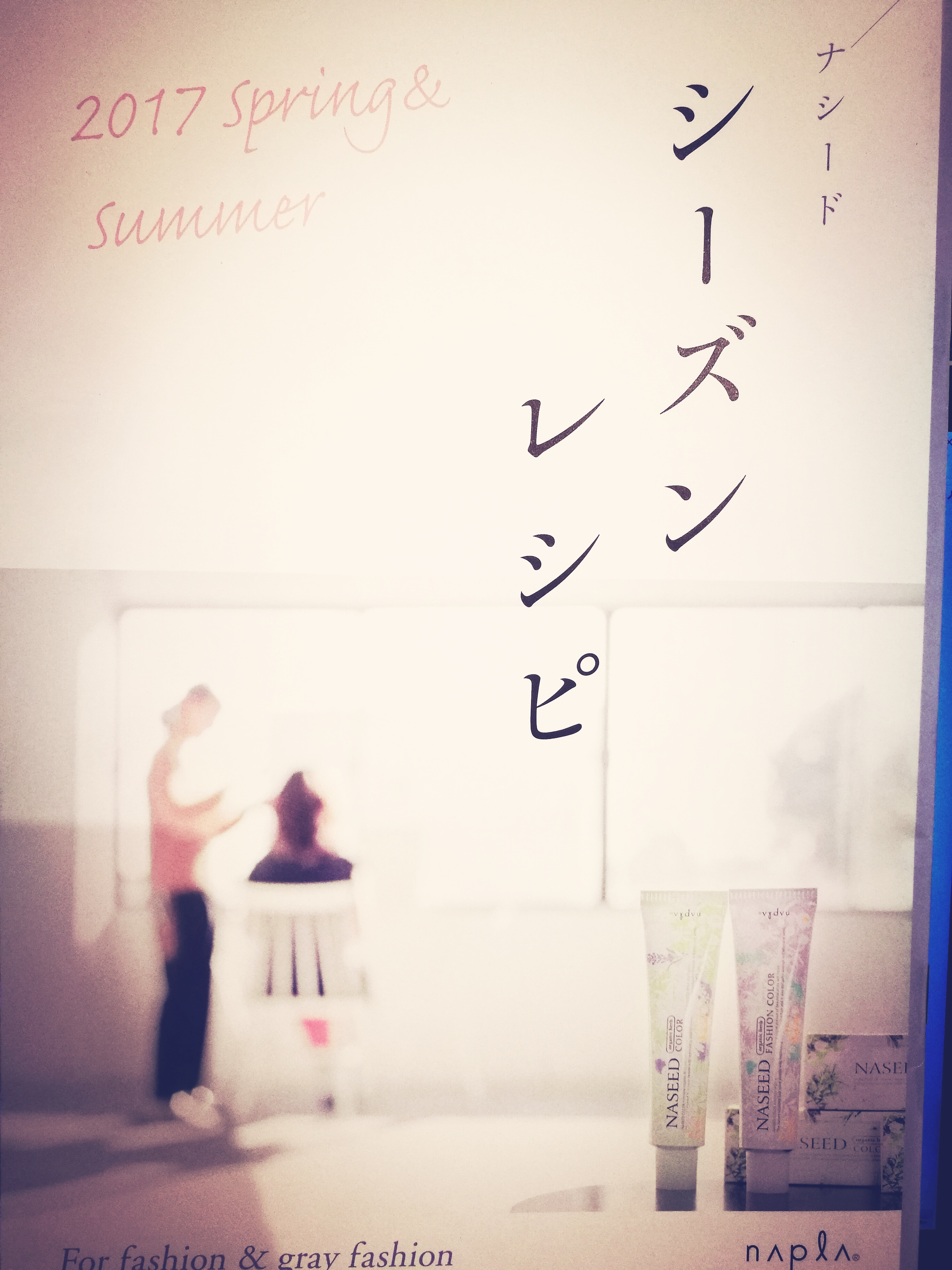 トレンドカラー ナプラの新色✨大人女子には嬉しい3色!外国人風カラーが品よく決まる♡