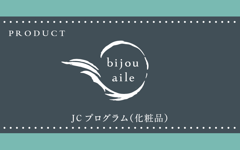 JCプログラム[化粧品]
