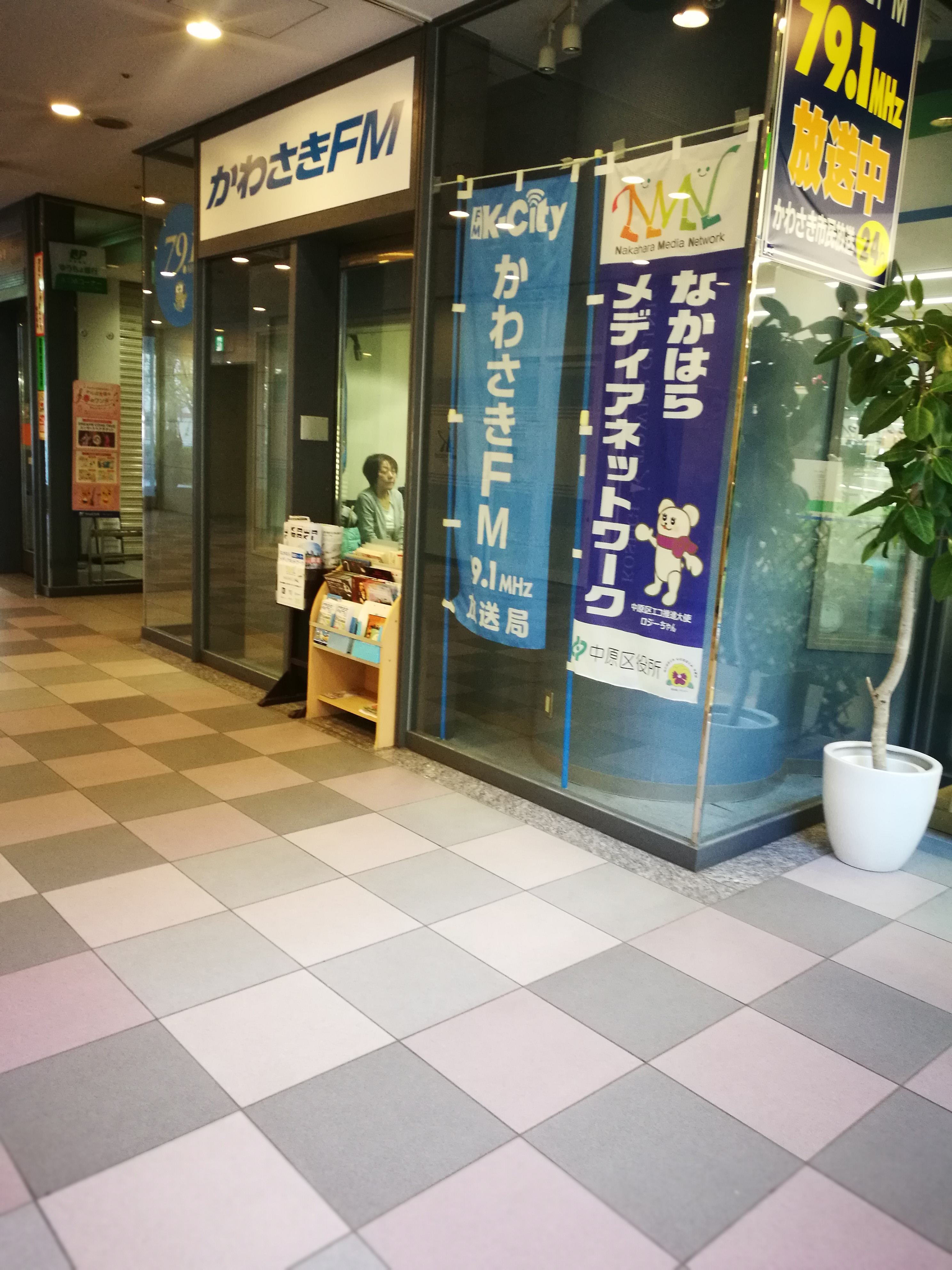 4月13日㈯11時~かわさきFM79.1MHz『アキラのかなり最高❤』にラジオ出演します。