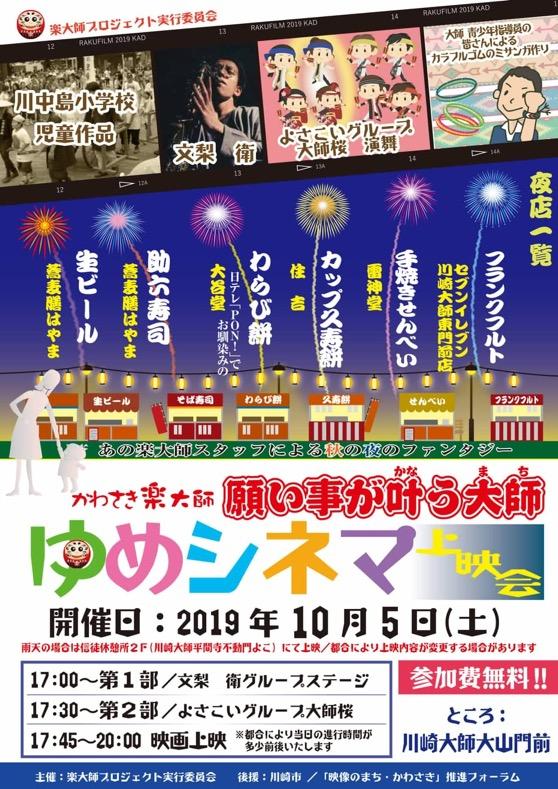 ゆめシネマ上映会10月5日(土)17:00~かわさき楽大師