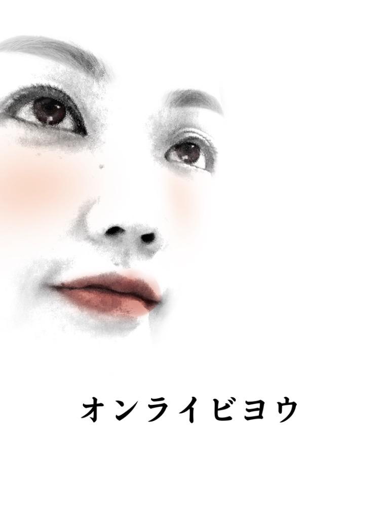 オンラインビヨウ😊【ゆるふわスタイリング】