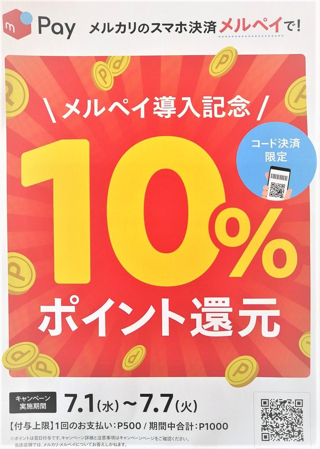 メルペイ導入記念でポイント10%還元キャンペーン!!